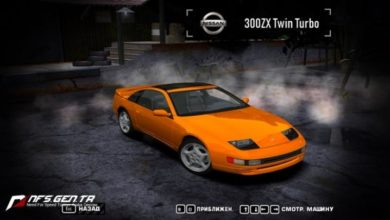 Photo of NFS Most Wanted – Nissan 300ZX Z32